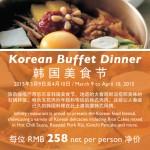Korean Food Festival at Radisson Blu Hotel Pudong Century Park in Shanghai